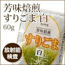 芳味焙煎すりごま 白 60g【放射能検査済】