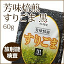 芳味焙煎すりごま 黒 60g