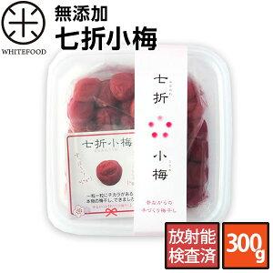 【無添加】七折小梅 300g【放射能検査済】