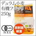 【放射能検査済】デュラム小麦 有機フジッリ 250g【有機JAS認定】