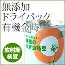 【放射能検査済】【缶詰め】ドライパック有機金時【無添加】