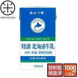 (1000ml×12本)北海道産ロングライフ牛乳 放射能検査済み 北海道生乳100% 長期保存可能 常温保存可能 ロングライフ牛乳【ストロンチウム検査済】 常温保存 まとめ買い よつ葉 【送料無料】道産