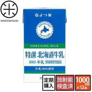 【定期購入】(1000ml×12本)よつ葉 牛乳 北海道産 ロングライフ牛乳 3.6牛乳【送料無料】北海道生乳100% 長期保存可能 常温保存可能 放射能検査済 常温保存 常温 まとめ買い【2021年2月5日(不検出)