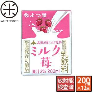 北海道産 ロングライフ牛乳(ミルク苺) 200ml×12本 放射能検査済み北海道生乳100% 長期保存可能