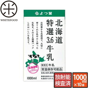 (1000ml×10本)北海道産ロングライフ牛乳 放射能検査済み 北海道生乳100% 長期保存可能 常温保存可能 ロングライフ牛乳【ストロンチウム検査済】 常温保存  まとめ買い よつ葉 【送料無