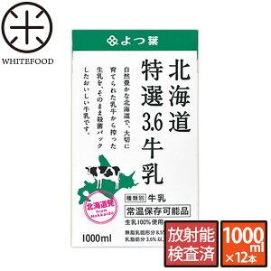 (1000ml×12本)北海道産ロングライフ牛乳 放射能検査済み 北海道生乳100% 長期保存可能 常温保存可能 ロングライフ牛乳【ストロンチウム検査済】 常温保存 まとめ買い よつ葉 【送料無