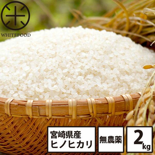 無洗米 米 2kg 送料無料 白米 玄米 宮崎県産 無農薬米 ヒノヒカリ 放射能検査済み