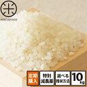 白米 玄米 無洗米 新米 10kg 送料無料 北海道産ホワイトライス 減農薬米CL 残留農薬検査済み 放射能検査済み 定期購入
