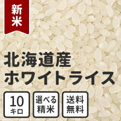 北海道産 特A米ホワイトライス 白米/玄米/無洗米 10kg(送料無料) 農薬使用量を慣行栽培平均の半分以下に抑えて栽培された一等米です。お好みの精米方法が選べます。