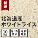 米 10kg 送料無料 白米 玄米 無洗米 新米 北海道産ホワイトライス 残留農薬検査済み 放射能検査済み 定期購入選択可能