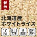 New_hokkaido_g_10kg