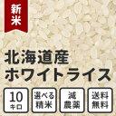 白米 玄米 無洗米 新米 10kg 送料無料 北海道産ホワイトライス 減農薬米CL 残留農薬検査済み 放射能検査済み