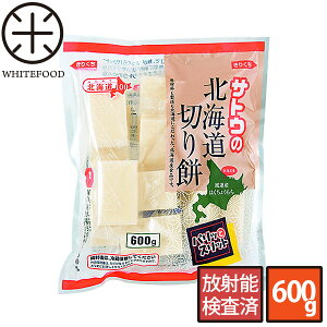 (個包装)北海道産 サトウの切り餅 600gもち米の里「北海道 風連産 はくちょうもち米」を100%使用放射能検査済 サトウのごはん もち米 餅 糯米 備蓄 非常食