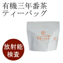 【無添加】有機三年番茶ティーバッグ【放射能検査済】