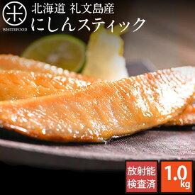 焼くだけ簡単♪ニシンスティック 1.0kg 干物【送料無料】【放射能検査済】北海道 礼文・利尻島産の鰊を使用(8〜10人前)グルメ 食品 食べ物 魚 干物 お取り寄せ ご飯のお供 おつまみ 高級