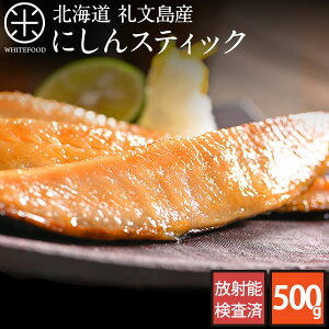 焼くだけ簡単 にしんスティック 500g(4〜5人前)北海道 礼文島産【送料無料】にしん グルメ 食品 食べ物 魚 干物 お取り寄せ ご飯のお供 ご飯のおとも おつまみ【食べて応援】