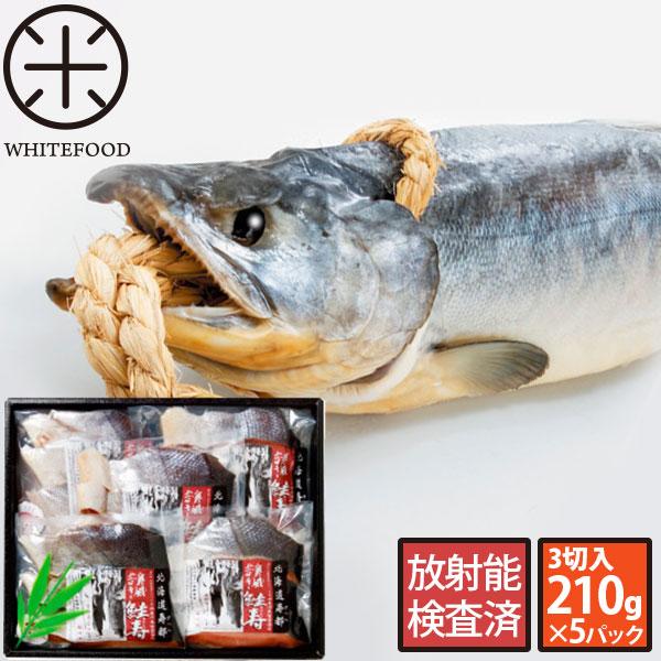【送料無料】新巻鮭 3切入210g×5パック 北海道寿都産 産地直送 送料無料 ストロンチウム検査済み 放射能検査済み