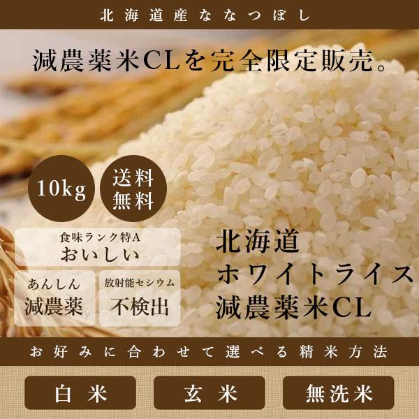 【送料無料】白米 米 10kg 玄米 無洗米 新米 送料無料 北海道産ホワイトライス 減農薬米CL 残留農薬検査済み 放射能検査済み