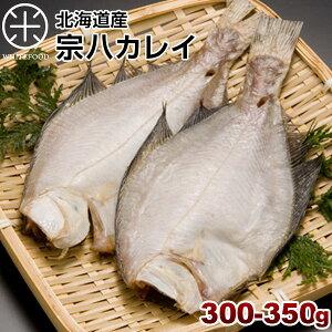 カレイ 北海道産 宗八鰈(そうはちカレイ)300-350g旨さの秘密は自慢の【利尻昆布】昆布干物 北海道 お土産 お取り寄せ 食品 食べ物 魚