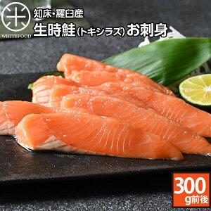 北海道 鮭 羅臼産 生時鮭(トキシラズ) お刺身 300g前後【2つ購入で送料無料】グルメ ギフト 時鮭 サケ 高級 贈り物 魚 鮭 時不知 高級