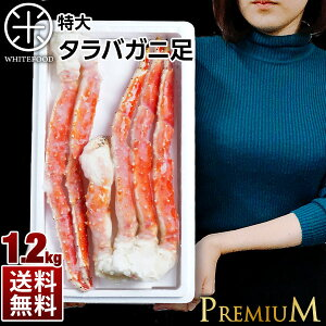 特大極太 タラバガニ 1.2kg ボイル 冷凍 グルメ かに カニ 蟹 タラバガニ タラバ蟹 タラバ 脚 カニ足 かに脚 蟹足 プレゼント ギフト 北海道 食品 贈り物 海鮮 お取り寄せ 贈答 お歳暮 年末 正月