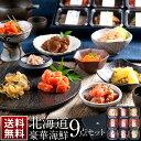 父の日 プレゼント 北海道の高級海鮮ギフト 9点セット 島の人セレクション 美味しいものを少しずつ【送料無料】ギフト…