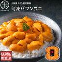 無添加 3D氷結バフンウニ 80g 北海道 礼文・利尻産生うにと遜色のないお刺身ウニ