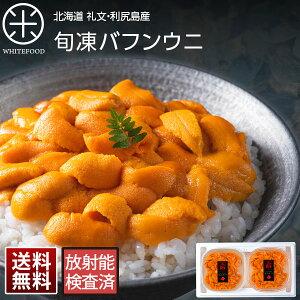【ギフト箱入り】無添加 3D氷結バフンウニ 80g×2セット【送料無料】北海道 礼文・利尻産生うにと遜色のないお刺身ウニ