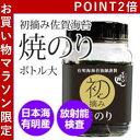 海苔 焼きのり 佐賀県産 全形12枚 ストロンチウム検査済み 放射能検査済み