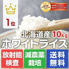 【頒布会】【玄米☆無洗米1位】北海道産特Aのおいしいお米10kg 無洗米・玄米・白米から選択【送料無料(沖縄と離島を除く)】
