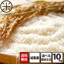 【送料無料 選べる精米方法】【減農薬北海道産米】特Aランク 米 お米 10kg 【送料無料】 選べる白米 玄米 無洗米 北…
