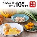 【送料無料】やわらか食 自由に選べる10食セット