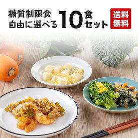 【送料無料】糖質制限食 自由に選べる10食セット