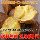 【送料無料】北海道産インカのめざめ(5kg)