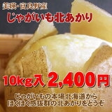 北海道産きたあかり(10kg)