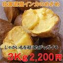 【送料無料】北海道産インカのめざめ(3kg2200円※10月下旬ころから発送予定