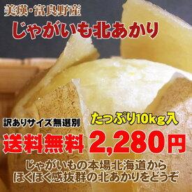 【訳あり送料無料】北海道じゃがいも北あかり(10kg)※説明書きを十分ご覧の上ご注文ください