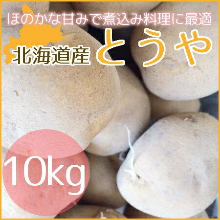 【送料無料】2017年北海道産じゃがいも訳ありとうや(10kg)※早くも新じゃが登場