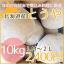 【2016年産】北海道産じゃがいもとうや(10kg)※現在の価格は2780円