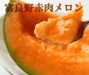 【送料無料】ふらの赤肉メロン(約8kg、玉数指定なし)【8月中旬〜9月上旬頃発送予定】
