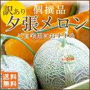 【送料無料】訳あり夕張メロン(個撰品、約2.5kg、2〜3玉入)