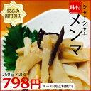 【メール便なら送料無料】シャキシャキ味付メンマ(250g×2パック)