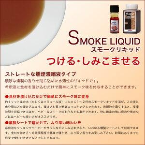 燻製・スモーク用調味料スモークリキッドミニボトル桜(さくら)100g×1本ストレートな燻煙濃縮タイプ濃厚な燻製の香りを閉じ込めた水溶性のリキッドです。