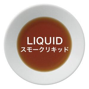 燻製・スモーク用調味料スモークリキッドミニボトル100g×1本ストレートな燻煙濃縮タイプ濃厚な燻製の香りを閉じ込めた水溶性のリキッドです。