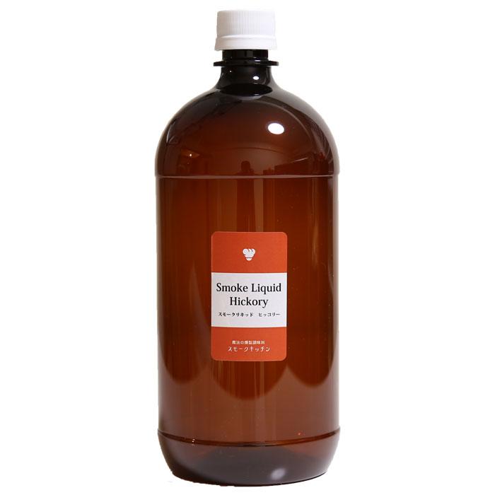 【業務用】燻製・スモーク用調味料 スモークリキッド 大容量ボトルタイプ ヒッコリー 1kg  ストレートな燻煙濃縮タイプ 濃厚な燻製の香りを閉じ込めた水溶性のリキッドです。