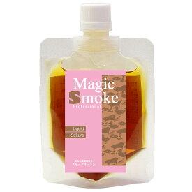 【ゆうパケットで送料無料】燻製・スモーク用調味料 スモークリキッド パウチタイプ 桜(さくら) 100g  ストレートな燻煙濃縮タイプ 濃厚な燻製の香りを閉じ込めた水溶性のリキッドです。