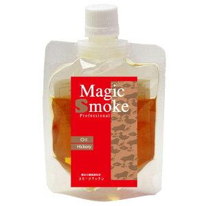 【ゆうパケットで送料無料】燻製・スモーク用調味料 スモークオイル パウチタイプ ヒッコリー 90g なじみやすいオイルタイプ オイルなので料理になじみやすい特性があります。