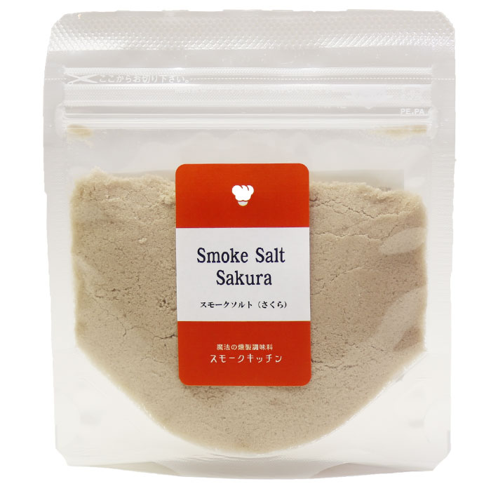 【ゆうパケットで送料無料】燻製・スモーク用調味料 スモークソルト パウチタイプ 桜(さくら) 80g すぐに味を決めるソルトタイプ 桜のチップで丹念に燻製した天然塩です。
