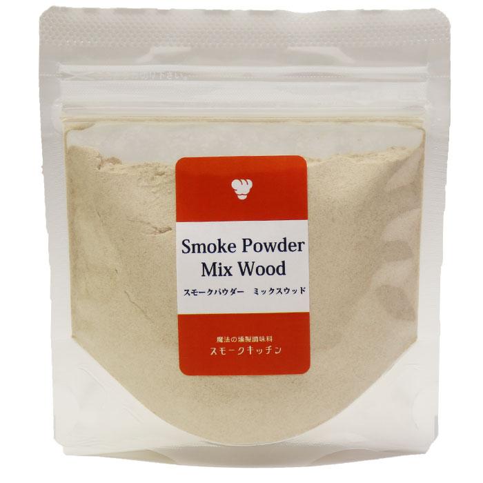 【ゆうパケットで送料無料】燻製・スモーク用調味料 スモークパウダー パウチタイプ ミックスウッド 60g スパイス感覚のパウダータイプ パウダータイプなので水分や油分を使いたくない料理に便利です。