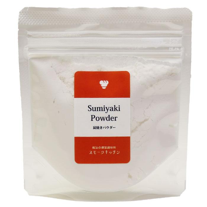 【ゆうパケットで送料無料】炭焼き用調味料 スミヤキ(炭焼き)パウダー パウチタイプ 60g スパイス感覚のパウダータイプ パウダータイプなので水分や油分を使いたくない料理に便利です。
